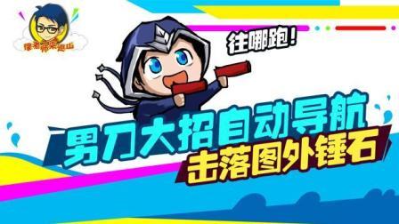徐老师来巡山: 男刀大招自动导航 击落图外锤石