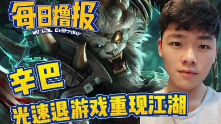 LOL每日撸报: 辛巴光速退游戏重现江湖