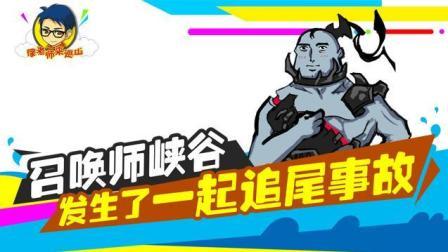 徐老师来巡山: 召唤师峡谷发生了一起追尾事故