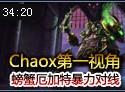 chaox首领之傲厄加特第一视角:暴力对线的男人