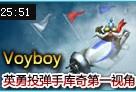 Voyboy高分排位下路英勇投弹手库奇第一视角