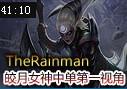 TheRainMan:皎月女神黛安娜中单暴力15杀