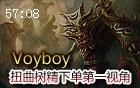 CLG战队Voyboy扭曲树精茂凯下单新玩法