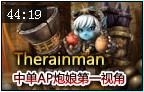 Therainman中单AP炮娘第一视角9杀9助攻