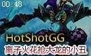 HotShotGG用离子火花抢大龙的小丑萨科