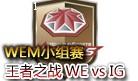 WEM小组赛视频:WE五核完胜IG 若风寡妇发威