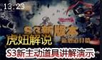 虎妞解说:S3新版本前瞻道具篇 主动道具演示