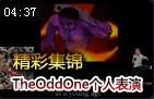 精彩集锦:职业选手TheOddOne个人表演