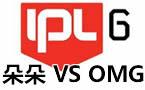 IPL6国服三四名比赛:朵朵 VS OMG