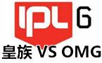 IPL6中国区半决赛:皇族 VS OMG三场