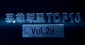 官方TOP10第29期:困境拉克丝五杀!