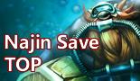 Najin Save上单酒桶视角 线上的刷兵狂魔