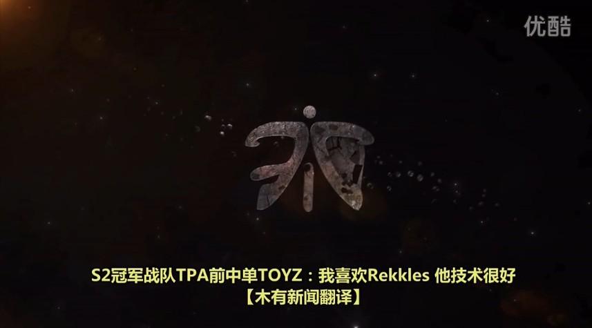 S2冠军战队TPA前中单TOYZ:Rekkles技术好