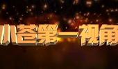 小苍解说:第一视角 深藏的打野爸爸蝎子
