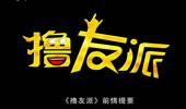 撸友派:第二季 豆丁女神相亲记(下)