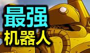 最强英雄:机器人的无敌表演 想拉谁就拉谁