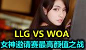 女神邀请赛最高颜值之战:LLG vs WOA
