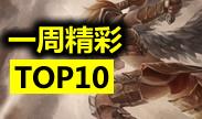 <font color='#990000'>一周精彩TOP10:三级敌方野区1V3,还能玩?</font>