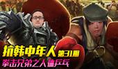 抗韩中年人:拳击兄弟之人体乒乓 控到爆炸!