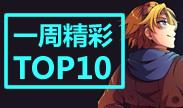 一周精彩TOP10:Faker与The shy的爱恨情仇!