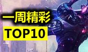 一周精彩TOP10:韩服王者野怪,花式单杀Faker
