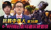 抗韩中年人:0-6开局幻影乌迪尔硬如铁!