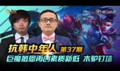抗韩中年人:巨魔薇恩再创素质新低木驴钉墙!