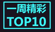 一周精彩TOP10:剑姬旋转走砍 剑剑穿心拿五杀!