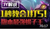 JY解说:1打5技巧 1秒教会版本最强蝎子王!