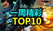 一周精彩TOP10:死亡旋风绝境狂秀,操作太快看不懂!