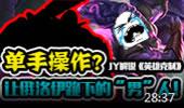 JY英雄克制:巨魔单手打爆海兽祭司!