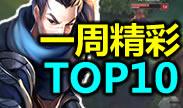 一周精彩TOP10:V字形极限漂移,亚索爆炸手速神击杀
