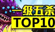 一级五杀TOP10:还没开始已经结束,这游戏太难了