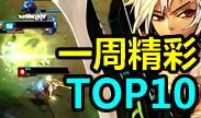 一周精彩TOP10:眼已晃瞎神走位极限反杀!
