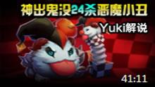 Yuki解说:神出鬼没24杀恶魔小丑!