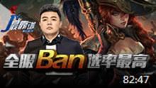 JY解说:全服ban选率最高 版本眷顾的好运姐!