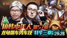 抗韩中年人:龙龟飙车秀车技-牦牛三拳定生死