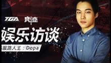 《竞迹》第八期:第一路人王Dopa亲自揭秘过往疑云