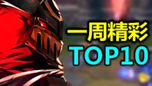 一周精彩TOP10:最强伤害来袭 极限击杀与反杀