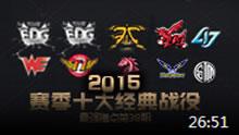 最强撸点:2015赛季十大经典战役(下)