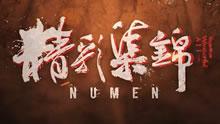 Numen精彩集锦:寒冰逆天一箭穿图四杀!