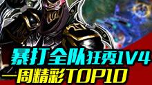 一周精彩TOP10:暴打全队狂秀1V4