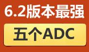 6.2版本最强的五个ADC分析
