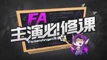 FA主演必修课:教你用S6最强刺客怒秀Faker