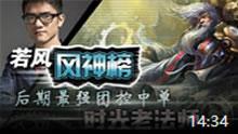 若风风神榜:后期最强团控中单 时光老法师!