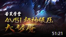 苦笑学堂:打野梦魇4V5照样超神碾压!