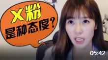 冬阳:女主播理性讨论电竞草粉,禁止瞎骂!