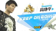 《中国游戏主播榜》上单之光gogoing:keep on going!