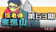 徐老师来巡山:盲仔和赵信肮脏的插眼交易!