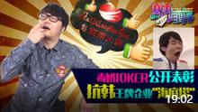 赛事每周秀EP:SKT JoKer解密打赢韩国队的究级秘籍!